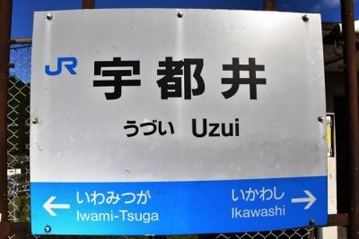 宇都井駅名標