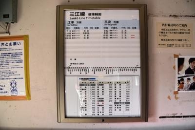 三江線標準時刻表