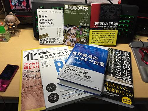 昨日買った本