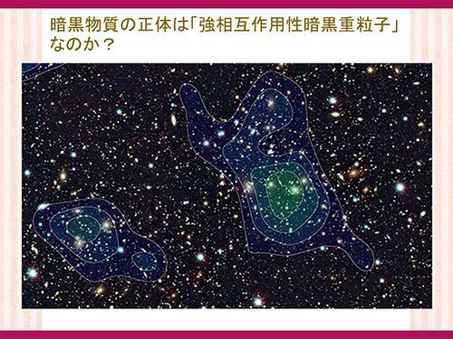 暗黒物質の正体は強相互作用性暗黒重粒子なのか?