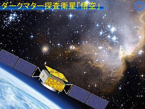ダークマター探査衛星「悟空」