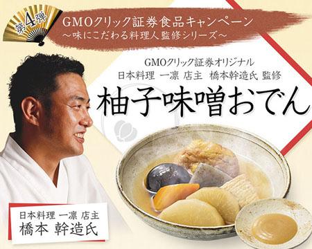 GMOキャンペーン_2015年1月