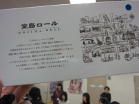 堂島ロール4