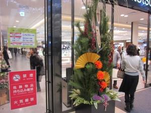近鉄百貨店阿倍野店