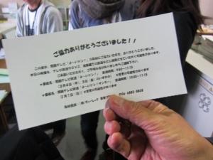 関西テレビよーいドン!