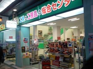 ナニワネジ2号店
