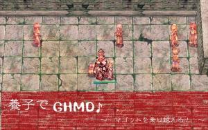養子GHMD101