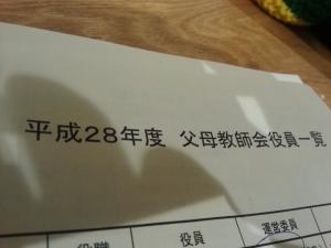 160123父母教師会