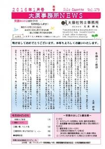 事務所ニュース16/1月表
