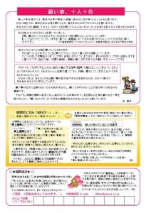 事務所ニュース16/1月裏
