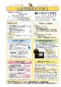 事務所ニュース16/2月表
