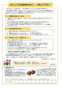 事務所ニュース16/2月裏