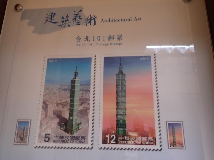 台北101の切手