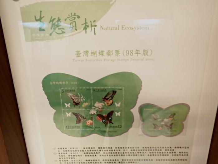 蝶の切手(1)