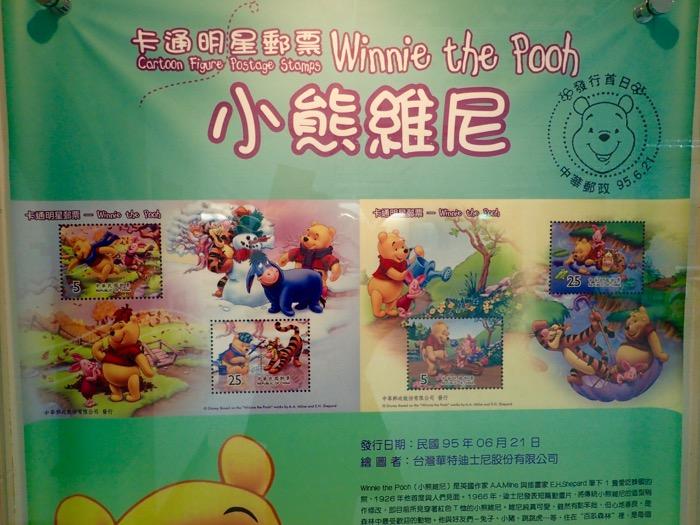 クマのプーさんの切手