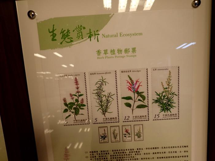 香草植物(1)切手