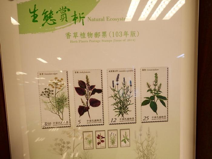 香草植物(2)切手