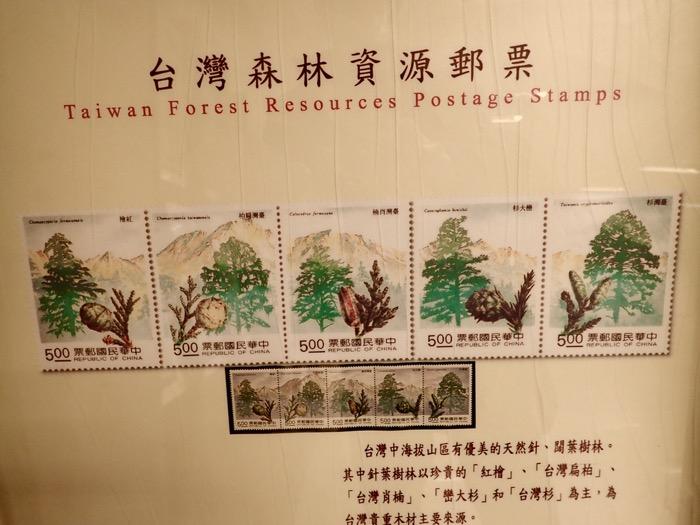 森林の木の切手