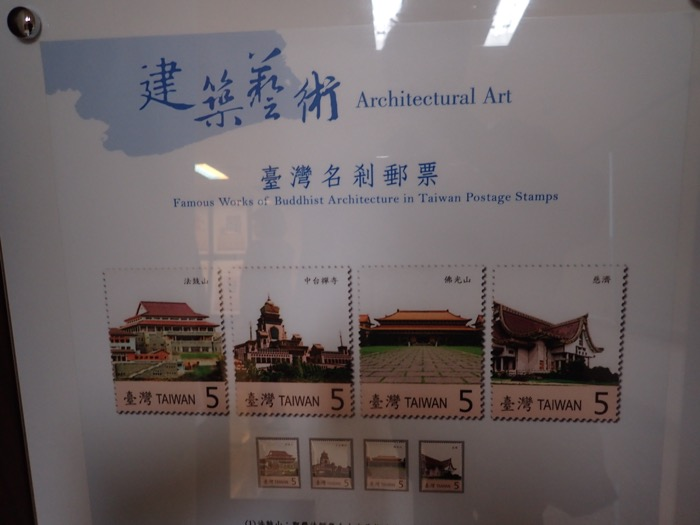 台湾名刹切手