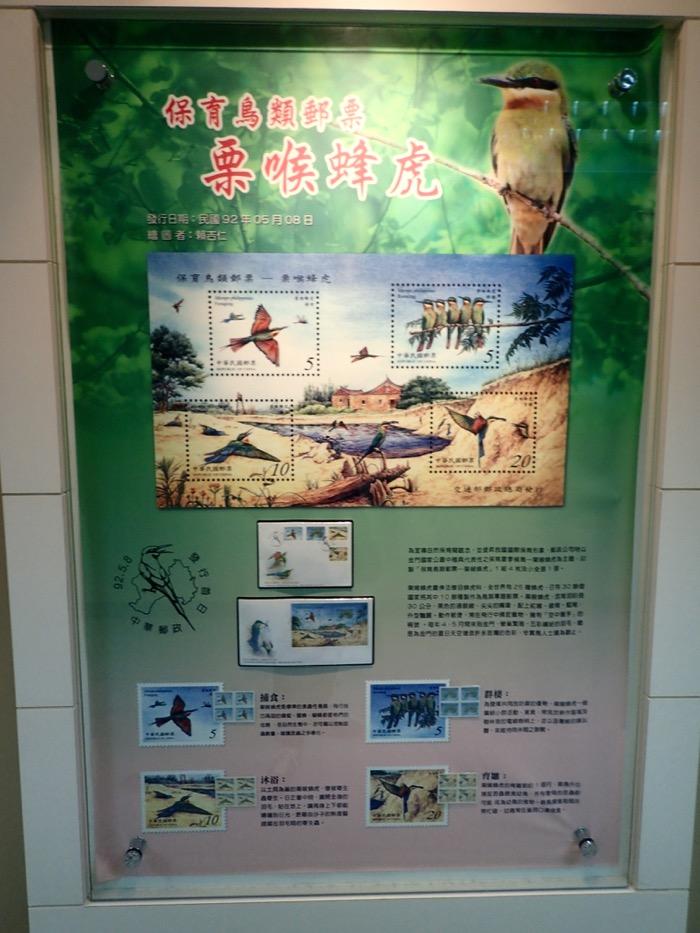 鳥切手(1)