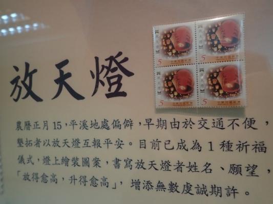 台湾放天燈切手