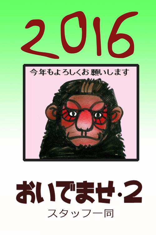 2016賀状A2ブログ用500