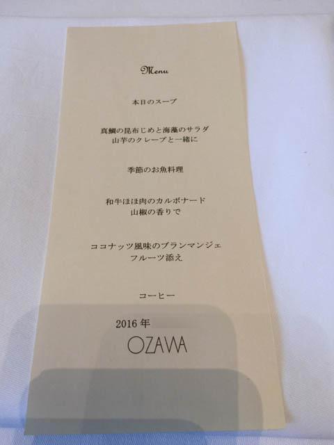 ozawa_001.jpeg