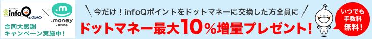 infoQ ドットマネー最大10%増量プレゼント バナー