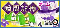 infoQ 瞬間記憶ゲーム バナー