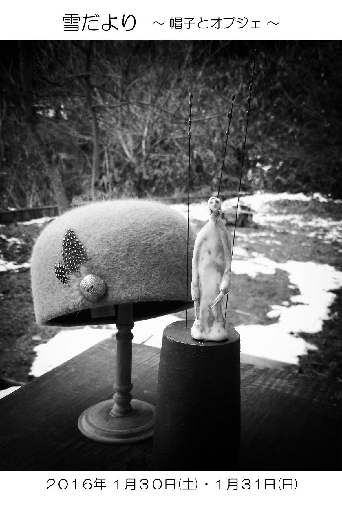 雪だより_1