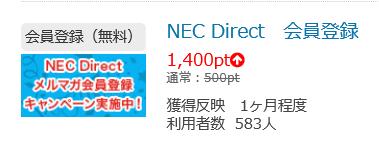 ポイントタウン  NEC Direct 会員登録1