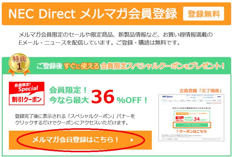 NEC Direct 会員登録1