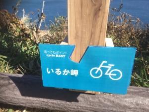 イルカ岬バイクスタンド4