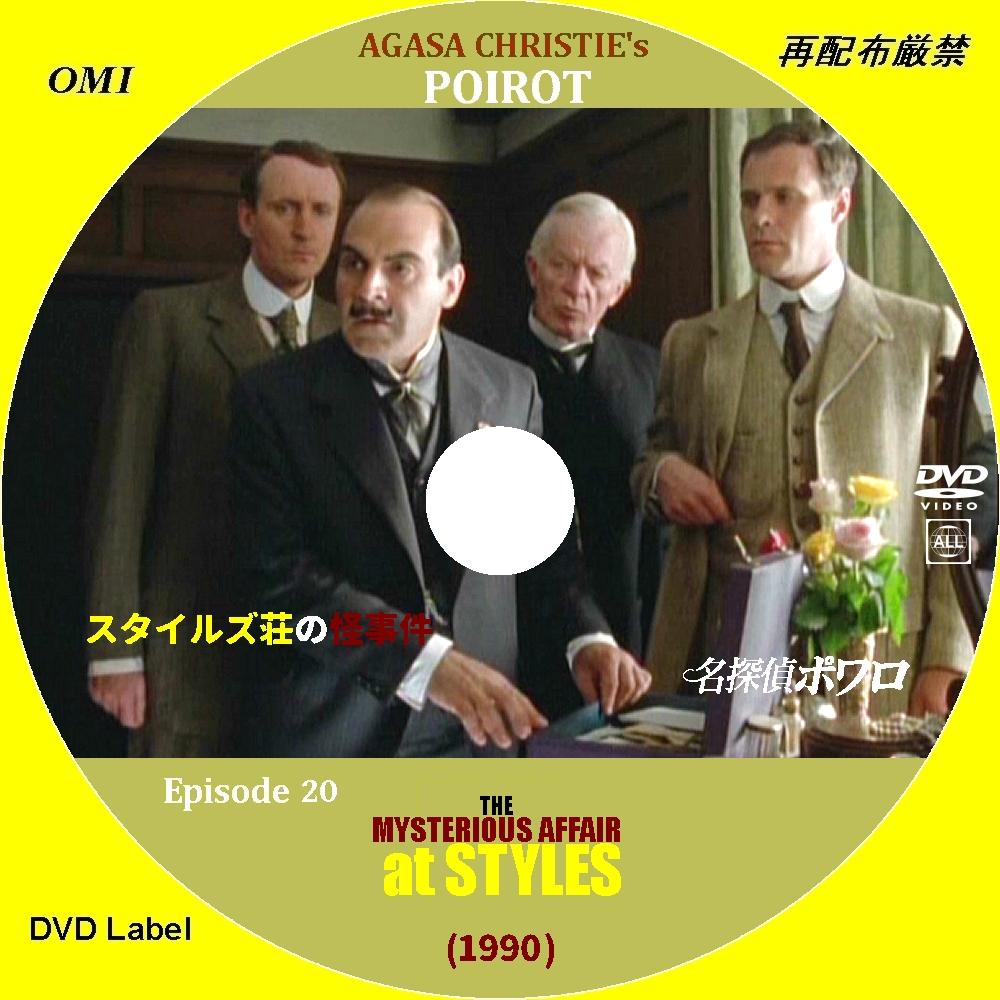 誰も作らない映画のdvdラベル 名探偵ポワロ スタイルズ荘の怪事件 Agatha Christie S Poirot