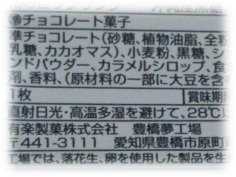 160112dagashi2.png