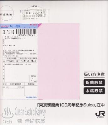 suica_tokyo_sta_01.jpg