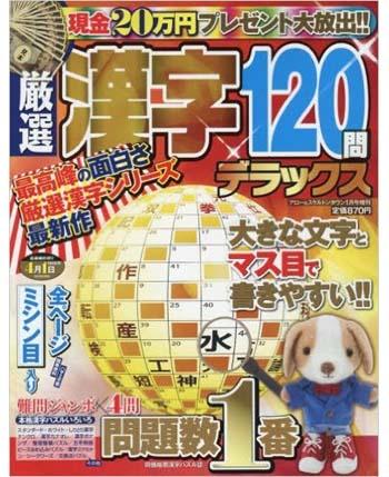 厳選漢字120問デラックス20161月