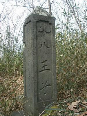 2 八王子山の石塔