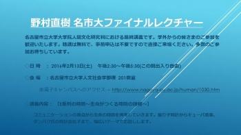 ☆野村直樹 名市大ファイナルレクチャー