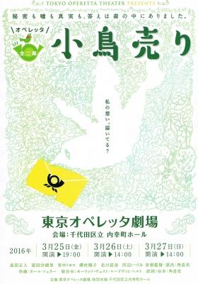 『小鳥売り』2016チラシ表