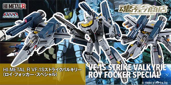 HMR_VF-1SStrikeValkyrieRFS.jpg