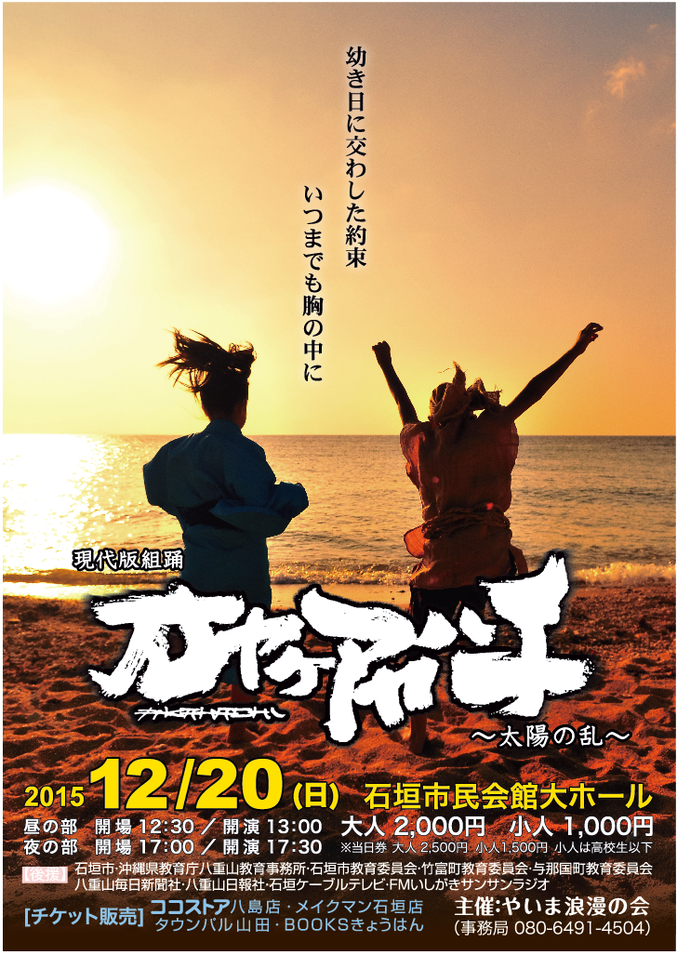 2015akahachi.png