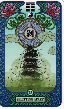 易カード23