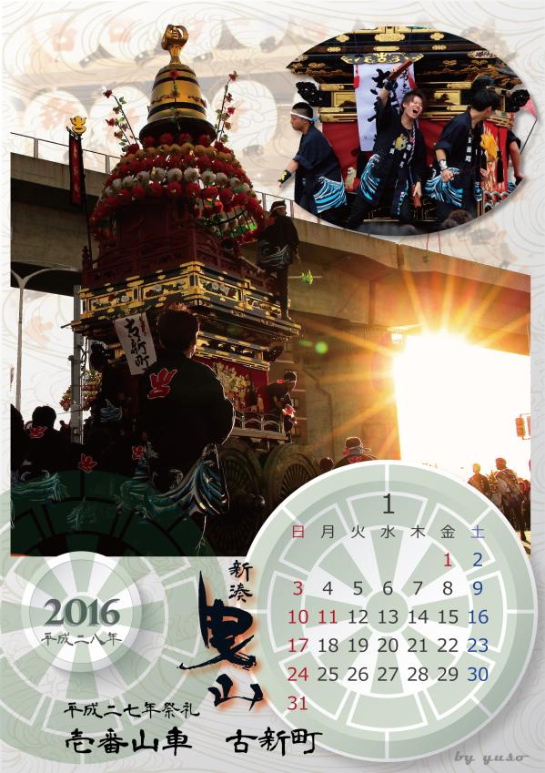 2016Calendar_011s.jpg