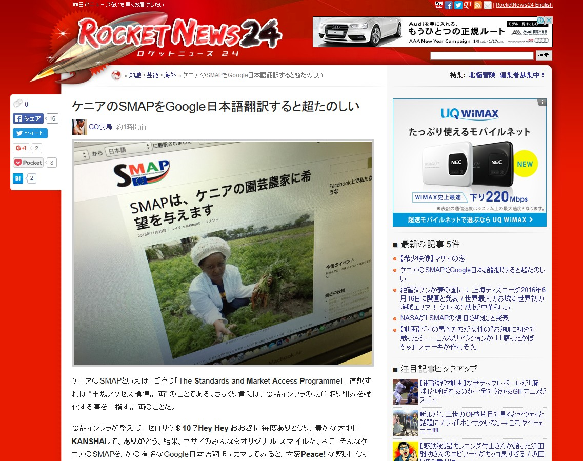 太田一人 ケニアのSMAPをGoogle日本語翻訳すると超たのしい