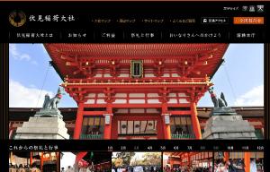 太田一人 伏見稲荷大社の写真