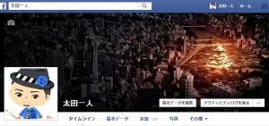 太田一人 フェイスブック