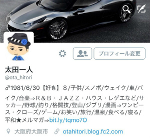 太田一人 Twitter