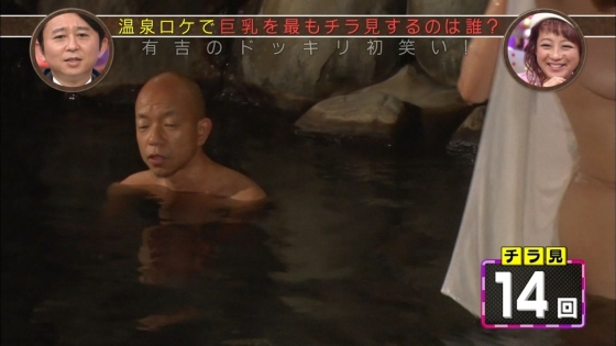 和地つかさ 有吉の温泉ドッキリ番組でノーブラ入浴し乳輪チラ 画像30枚 11