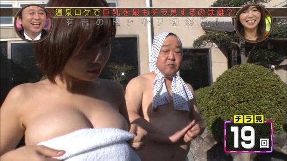 和地つかさ 有吉の温泉ドッキリ番組でノーブラ入浴し乳輪チラ 画像30枚 19